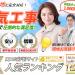 【テレビ・アンテナ・ブースター】の新設・増設工事